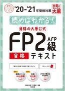 資格の大原公式FP2級AFP合格テキスト('20-'21年受検対策)
