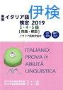 実用イタリア語検定3・4・5級(2019) 問題・解説(リスニングCD2枚付・MP3 DL付) [ 国際市民交流のためのイタリア…