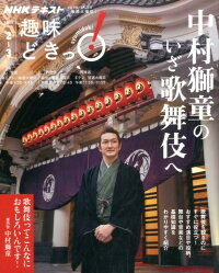 中村獅童のいざ歌舞伎へ NHK趣味どきっ!