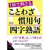 1秒で刺さることわざ・慣用句・四字熟語 (青春文庫)