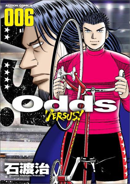 Odds VERSUS!(006) (アクションコミックス) [ 石渡治 ]