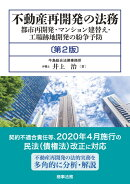不動産再開発の法務〔第2版〕--都市再開発・マンション建替え・工場跡地開発の紛争予防