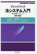 ブリッジブック法システム入門 (第4版)