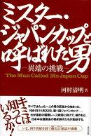 ミスター・ジャパンカップと呼ばれた男