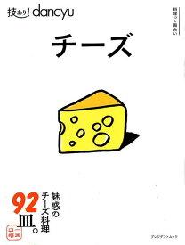技あり!dancyuチーズ 魅惑のチーズ料理92皿 (プレジデントムック)
