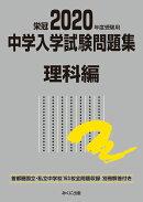 2020年度受験用 中学入学試験問題集 理科編