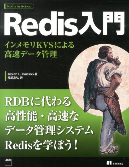 Redis入門 インメモリKVSによる高速データ管理 [ ジョシア・L.カールソン ]