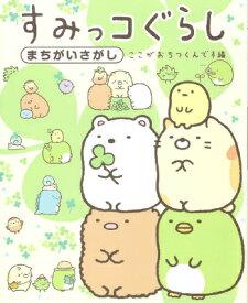 楽天市場すみっこぐらし絵本児童書図鑑本雑誌コミックの通販