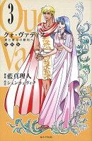 【謝恩価格本】クォ・ヴァディス3(復刻版)
