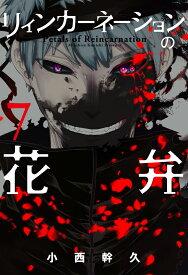 リィンカーネーションの花弁(7) (ブレイドコミックス) [ 小西幹久 ]