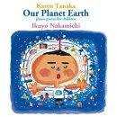 不思議ボール〜田中カレン:こどものためのピアノ曲集「地球」