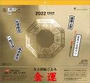 大吉招福ごよみ・金運(2022年1月始まりカレンダー)