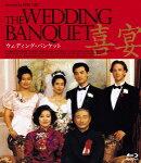 ウェディング・バンケット【Blu-ray】