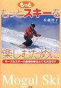 もっともっとスキーを楽しむために [ 佐藤智子 ]