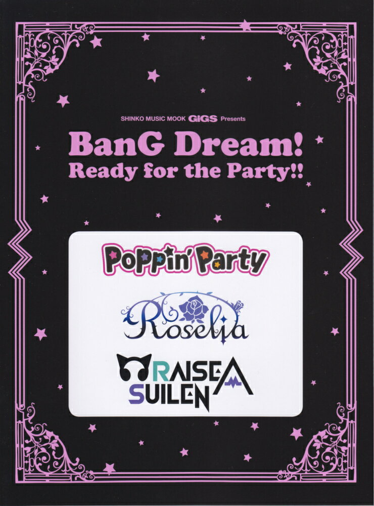 BanG Dream! Ready for the Party!! (SHINKO MUSIC MOOK GiGS Present)