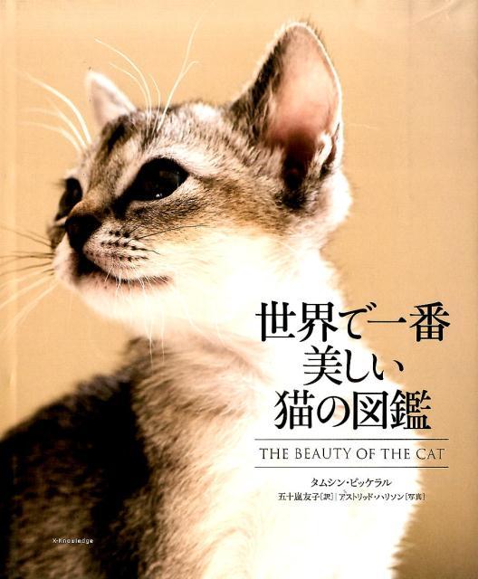 世界で一番美しい猫の図鑑 [ タムシン・ピッケラル ]