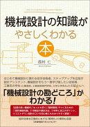 機械設計の知識がやさしくわかる本