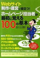 Webサイト制作・運営に役立つ!ホームページ担当者が最初に覚える100の基本