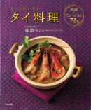 【バーゲン本】もっとおいしいタイ料理 本場&フュージョン72品