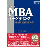 グロービスMBAマーケティング改訂4版