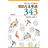 読解古文単語343