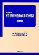 建設省河川砂防技術基準(案)同解説(調査編)改訂新版
