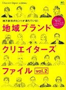地域ブランドクリエイターズファイル(vol.2)