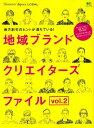 地域ブランドクリエイターズファイル(vol.2) 地域創生のヒントが満ちている! (エイムック Discover Japan_LOC…