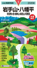 岩手山・八幡平(2020年版)全面改訂
