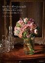 ローラン・ボーニッシュのブーケレッスン new edition フレンチスタイルの花束 基礎とバリエーション [ ローラン・ボ…