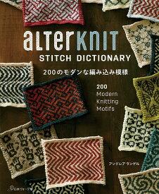 aLTerKniT STITCH DICTIONARY 200のモダンな編み込み模様 [ アンドレア・ランゲル ]
