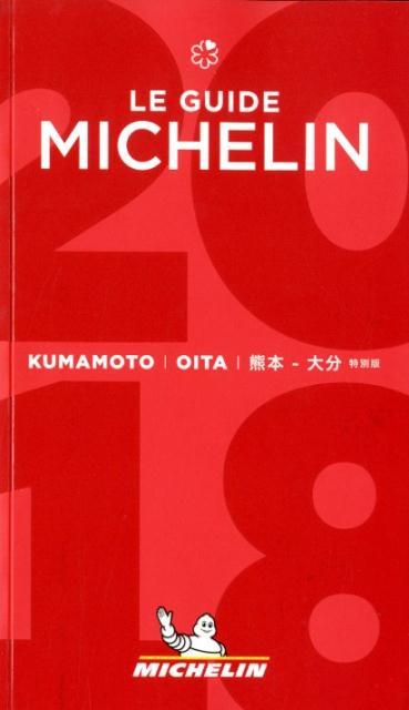 ミシュランガイド熊本・大分特別版(2018特別版)