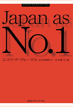 【POD】新版 ジャパンアズナンバーワン