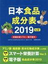 日本食品成分表2019 七訂 [ 医歯薬出版 ]
