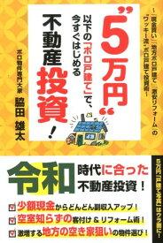 """""""5万円""""以下の「ボロ戸建て」で、今すぐはじめる不動産投資! [ 脇田雄太 ]"""