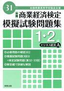 全商商業経済検定模擬試験問題集1・2級ビジネス経済A(平成31年度版)