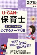 U-CANの保育士まとめてすっきり!よくでるテーマ88(2015年版)