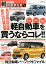軽自動車全車カタログ(2018) 最新軽自動車パーフェクトファイル (ぶんか社ムック)