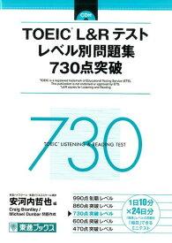 TOEIC(R)L&Rテストレベル別問題集730点突破