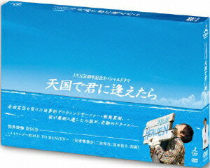 JNN50周年記念スペシャルドラマ 天国で君に逢えたら [ 二宮和也 ]