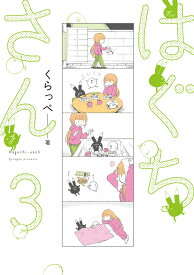 はぐちさん 3 (フィールコミックス) [ くらっぺ ]
