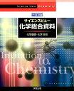 サイエンスビュー化学総合資料3訂版 化学基礎・化学対応 [ 実教出版株式会社 ]