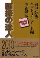 面接の達人(2010 自己分析・エントリー)