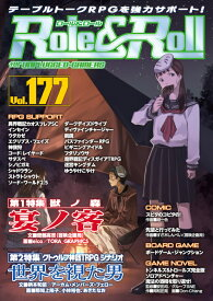 Role&Roll Vol.177 (ロールアンドロール) [ アークライト ]