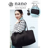 nano UNIVERSE Boston Bag Book ([バラエティ])