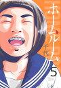 ホームルーム(5) (ヤンマガKCスペシャル) [ 千代 ]