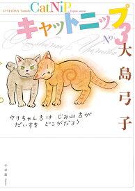 キャットニップ(3) [ 大島 弓子 ]