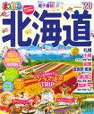 まっぷる北海道('20) (まっぷるマガジン)