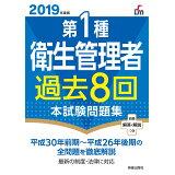 第1種衛生管理者過去8回本試験問題集(2019年度版)