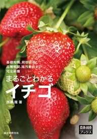まるごとわかるイチゴ 基礎知識、栽培技術、品種解説、海外動向まで完全網羅 (「農耕と園藝」ブックス) [ 西澤 隆 ]